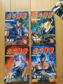 北斗神拳(1-4完结篇)