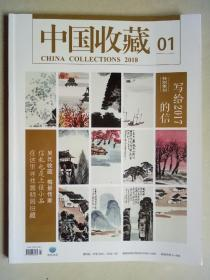 中国收藏 2018年第1期