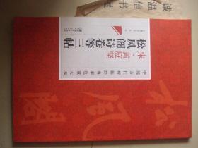 中国古代碑帖经典彩色放大本 宋.黄庭坚松风阁诗卷等三帖