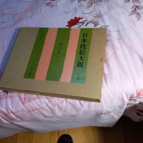 日本枕绘大观 基本全新,附书函,大厚本