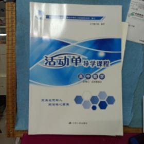 思维导图教学丛书     活动单导学课程    高中数学   必修1    苏教版