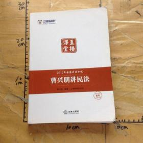 上律指南针 2017年国家司法考试直播课堂:曹兴明讲民法