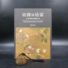 台湾联经版  熊秉真《幼医与幼蒙:近世中国社会的緜延之道》(锁线胶订)