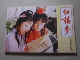 红楼梦明信片(10张全)