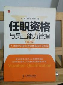 任职资格与员工能力管理:人才能力评估与发展体系设计及应用(第2版)