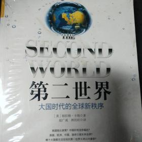 第二世界:大国时代的全球新秩序