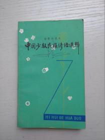 智慧的花朵:中国少数民族谚语选辑
