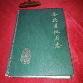 余杭县地名志