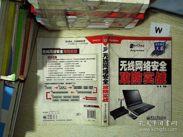无线网络安全攻防实战
