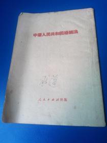 中华人民共和国婚姻法1951西南第一版西南第八版