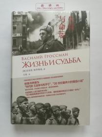 生活与命运 精装 塑封本 20世纪最伟大的俄语小说 当代的《战争与和平》