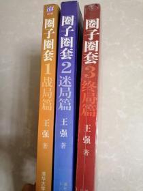 圈子圈套:战局篇+迷局篇+终局篇(全三册合售)