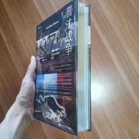 【银边本】 普法战争 限量400册