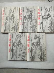 笑傲江湖《竖版》(1-5)册繁体字