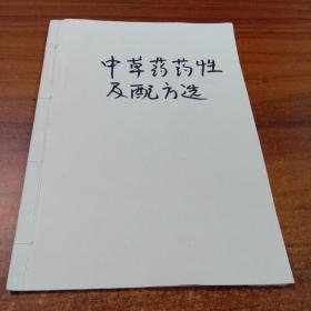 草药药性及配方选 1969(油印本)