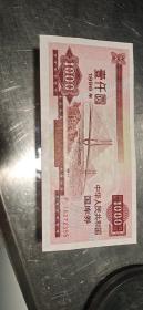 中华人民共和国国库券,1000元