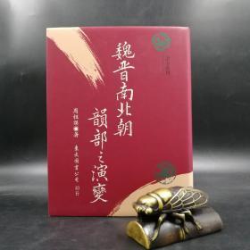 台湾东大版  周祖谟《魏晋南北朝韵部之演变》(精)