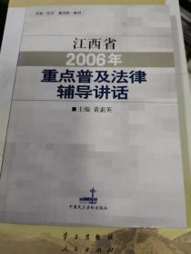 江西省2006年重点普及法律辅导讲话