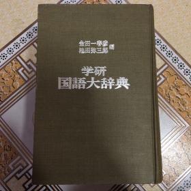 学研国学大辞典 布面精装 大32开