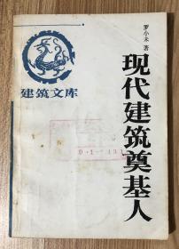 现代建筑奠基人(建筑文库  杨永生主编)