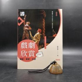 台湾三民版  黄美序《戲劇欣賞:讀戲‧看戲‧談戲(五版)》(锁线胶订)