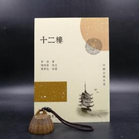 台湾三民版  李渔-著、陶恂若-校注、叶经柱-校阅《十二楼(二版)》(锁线胶订)
