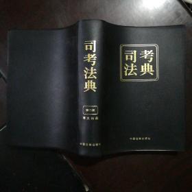 司考法典 第二版