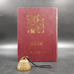 台湾东大版  吴光 著《儒道论述》(漆布精装)