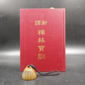 台湾三民版  李中华 注译;潘世 校阅《新译禅林宝训》(绝版,漆布精装)