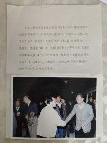 彩色照片:彩色照片:宜昌三峡机场正式落成时 王青拍摄的彩色照片---吴邦国(右一)亲临三峡机场 共1张照片合售     彩色照片箱3   00204