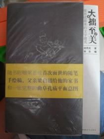 大拙至美:梁思成最美的文字建筑(2007年版)
