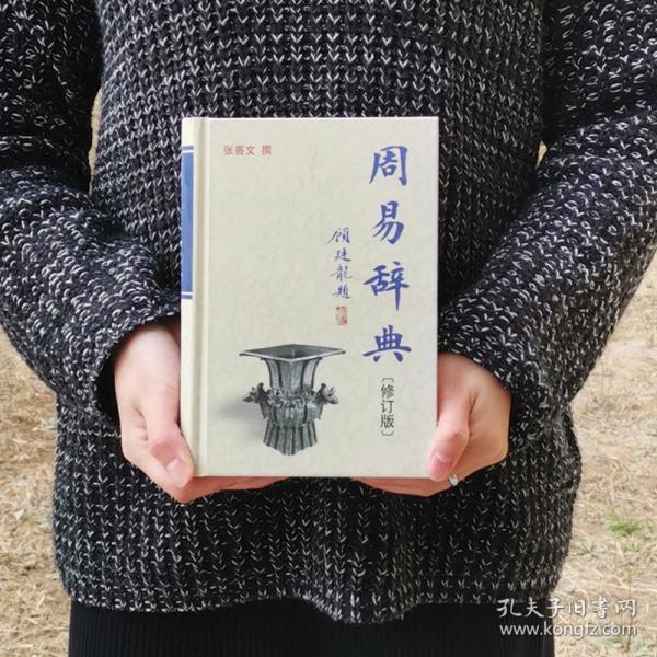 周易辞典(修订版·精装)