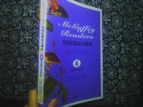 美国经典语文课本:McGuffey Readers(英文原版)(同步导学版 Book Four)(英文朗读下载)