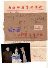 南通师范专科学校孙振寄给戏剧家吕国恩信札,带一张照片