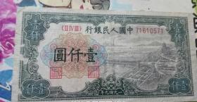 1949年 第一套人民币 长江大桥 壹仟圆 保真 非假不退