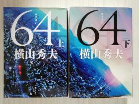 日文原版 64 (ロクヨン) 上下 横山秀夫
