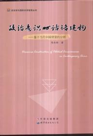 政治意识的话语建构:基于当代中国背景的分析