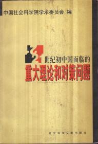 21世纪初中国面临的重大理论和对策问题