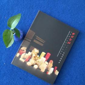 西泠印社 中国国石及历代印谱专场2012年1.1