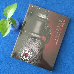 西泠印社 中国当代玉雕大师作品专场2010年12.13