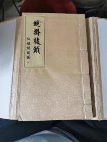 释仁炟诗词选 一函一册签名