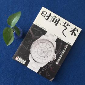 时间艺术2012年总第300期增刊