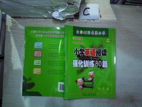 68所名校 五年级 小学英语阅读强化训练80篇 白金版 适合各种英语课本