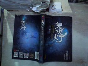 鬼吹灯5:黄皮子坟(最新修订版)