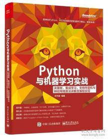 正版Python与机器学习实战何宇健电子工业出版社9787121317200