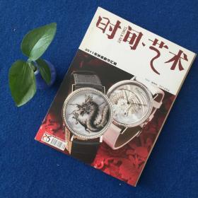 时间艺术2011年总第294期增刊