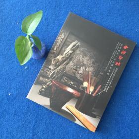 西泠印社  文房清玩·古玩杂件专场2009年12.20