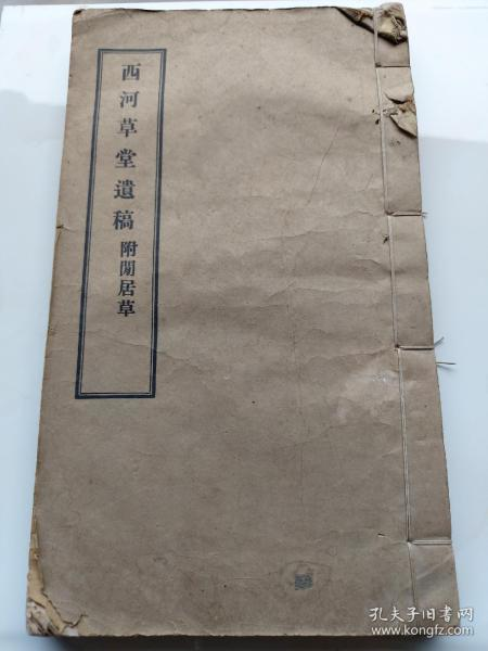 罕见民国上海文献莘庄张虞赓文集《西河草堂遗稿》。