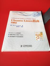 Ubuntu Linux指南