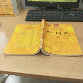 新版中日交流标准日本语 初级 上册